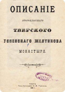 скачать книгу Описание второклассного Тверского Успенского желтикова монастыря