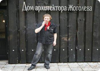 Клуб Дом архитектора Жоголева
