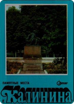 скачать книгу Памятные места г.Калинина