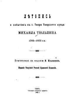 скачать книгу Летопись о событиях в Твери Тверского купца Михаила Тюльпина 1762-1823гг.