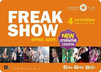 4 сентября - Freak Show в SunRise