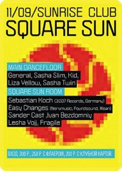11 сентября - Square Sun
