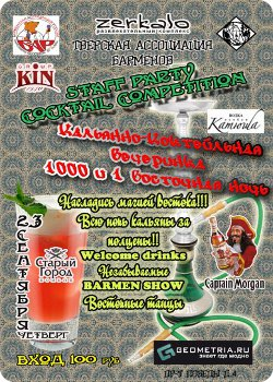 23 сентября - Staff Party Coctail Competition