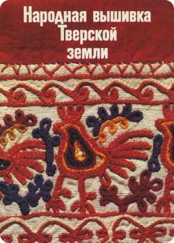 скачать книгу Народная вышивка Тверской земли
