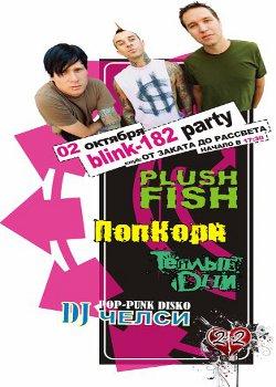 2 октября - BLINK 182 party в ОТЗАКАТЕ