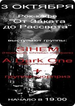 3 октября - Совместный концерт. SIHEM + A Dark One + группа-сюрприз