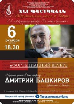 Фортепианный вечер Дмитрия Башкирова