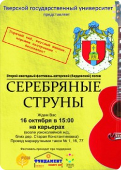 """16 октября - Второй ежегодный фестиваль авторской песни """"Серебряные струны"""""""