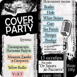 13 октября - Cover Party