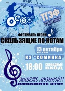 """13 октября - Фестиваль песни """"Скользящие по нотам"""""""