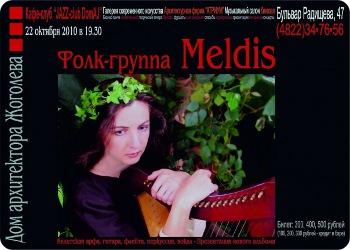 22 октября - Meldis - Кельтская арфа в Твери