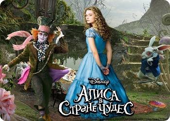 "Кинопоказ ""Алиса в стране чудес"""