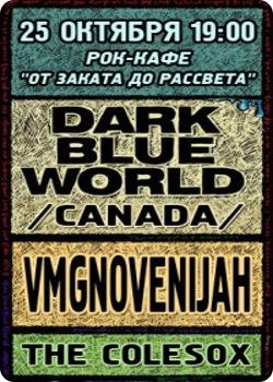 фото 25 октября - Концерт Dark Blue World