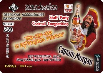 "28 октября - Пиратская вечеринка ""Йо-хо-хо и бутылка РОМА!"""