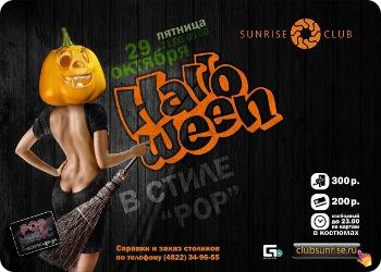 Halloween в стиле Pop