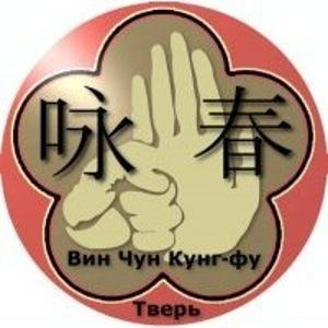 Тренировки Вин Чун в Твери