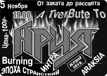 5 ноября - A TverBute To АРИЯ Vol.1