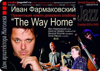 """5 ноября - Презентация нового альбома Ивана Фармаковского и его квартета """"The Way Home"""""""