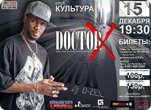 фото Doctor X is back