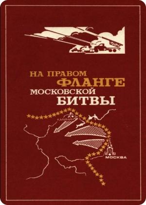 скачать книгу На правом фланге Московской битвы