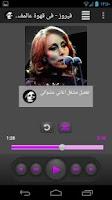 Screenshot of راديو واغاني فيروز