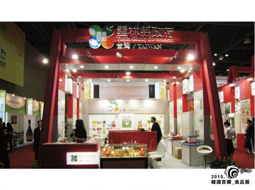 首爾食品展  2010
