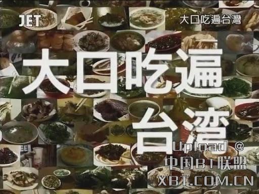 國興衛視-大口吃遍台灣:雲林北港