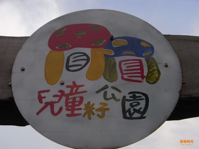 斗六-籽公園(種子一)│景點
