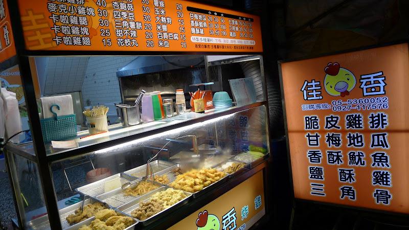 斗六-鎮北附近的佳香鹽酥雞 | 食記