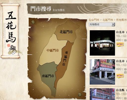斗六-五花馬水餃館開幕啦 |食記