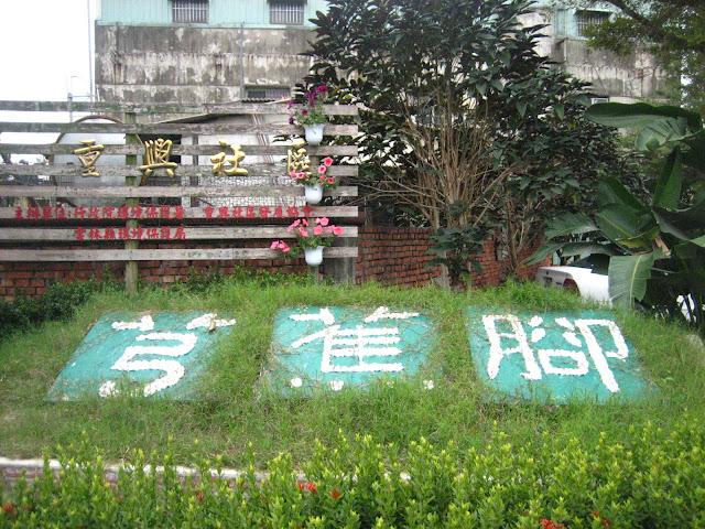 林內-走訪重興兩個社區芎蕉腳與下厝仔, 社區營造/進興宮/人氣臭豆腐