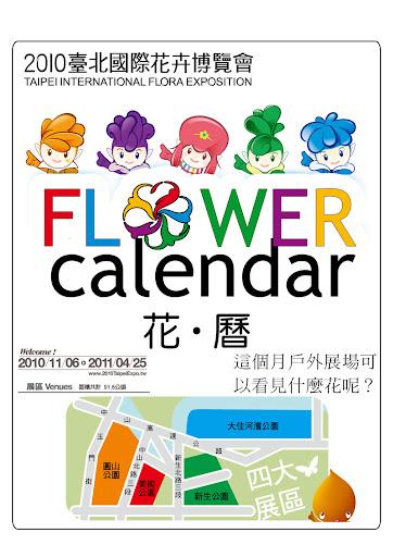 提醒大家! 台北國際花博 雲林週4/11~17快到囉!