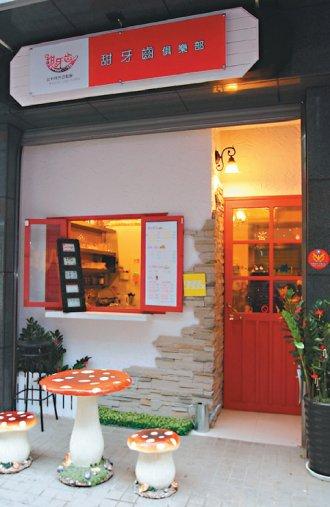 甜牙齒俱樂部-小小的店裡氣氛溫馨-喜生米漢堡分享