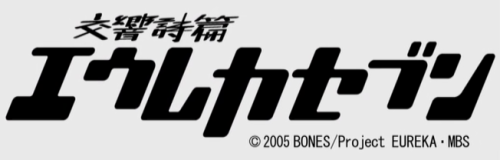 http://lh4.ggpht.com/_BX7rgghbmmw/ShT2ZmwZ-LI/AAAAAAAADhw/hbUjL8-ptvU/Eureka_Seven_Logo.png