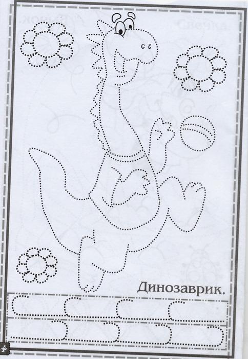68786478_dinozavrik