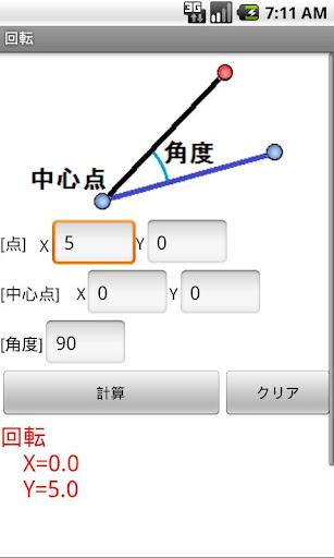 【座標計算】回転