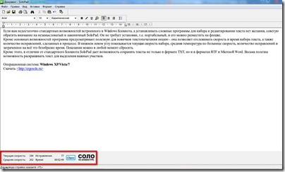 SoloPad_интерфейс