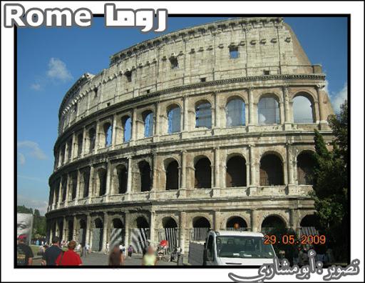 روما rome