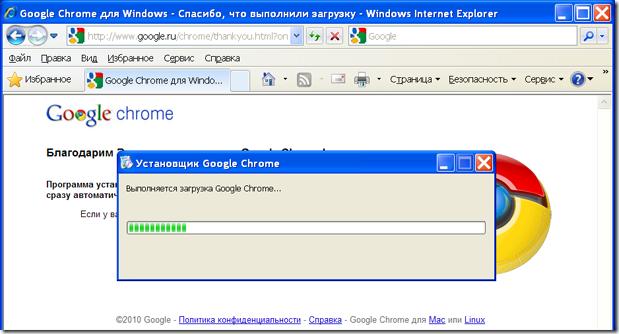 Выполняется загрузка Google Chrome...