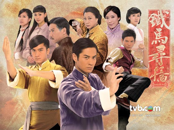 A Fistful of Stances TVB Drama Astro on Demand