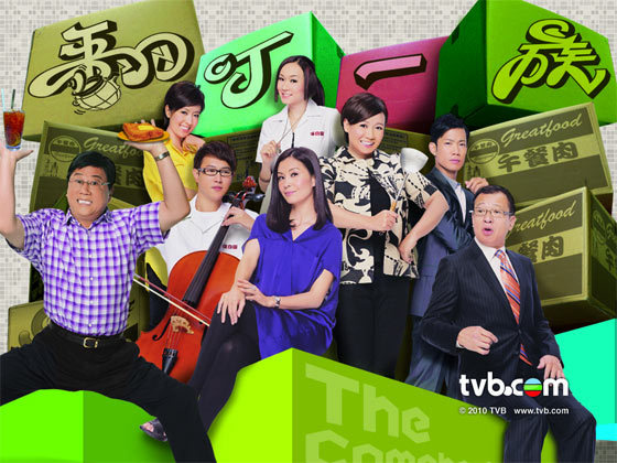 The Comeback Clan TVB Drama Astro on Demand