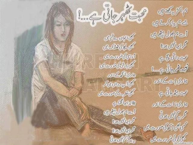 Mohabbat Thar Jate Hai - Love Never Die