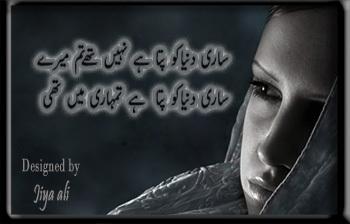 Sari Duniya - Urdu Poetry