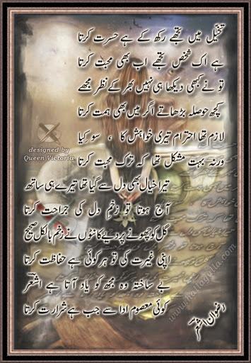 Hai Ek Shaks Tujha Ab Be Mohabbat Karta - Urdu Poetry