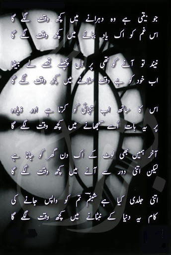 Kuch Waqt To Laga Ga - Urdu Poetry