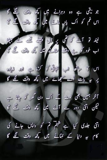 Kuch Waqt To Laga Ga - Urdu Poetry