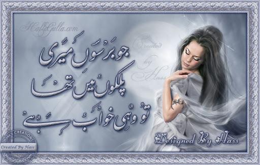 Tu Wohi Khawab Hai - Urdu Poetry