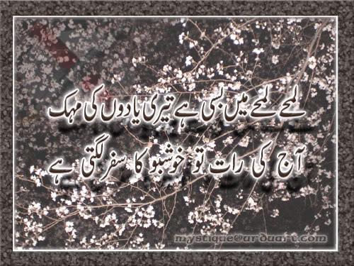 Yadon Ke Mehak - Urdu Poetry