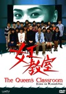 The Queen's Classroom [Soundtrack บรรยายไทย]