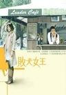 My Queen / Bai Quan Nu Wang รักวุ่นต่างวัย หัวใจไม่ต่างกัน